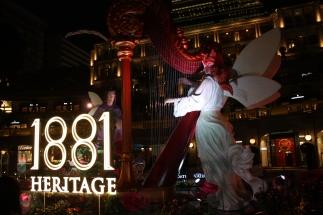 1881 Heritage Harp