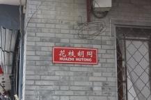 Huazhi Hutong